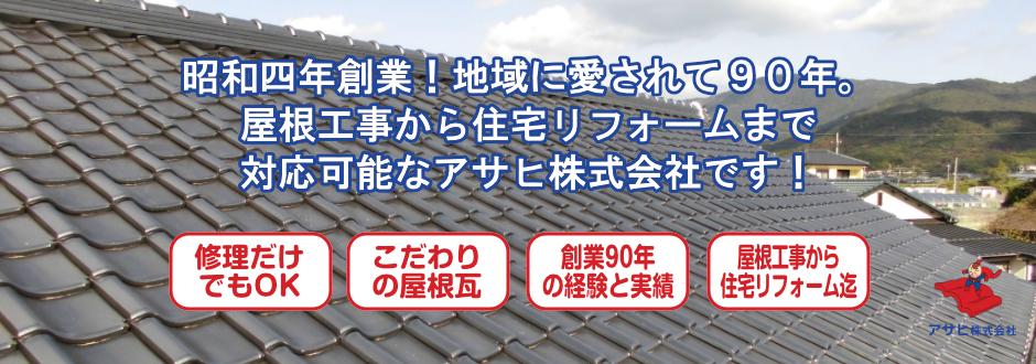 昭和四年創業!地域に愛されて90年。屋根工事から住宅リフォームまで対応可能なアサヒ株式会社です!